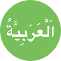 Arabic - العربية